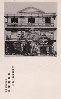 昭和8年建築当時の案内絵葉書、今と大差無いのが分かりますでしょう。