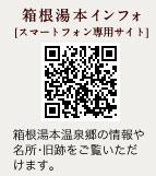 箱根湯本インフォ