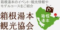 箱根湯本のイベント・観光情報やモデルコースをご紹介 箱根湯本観光協会